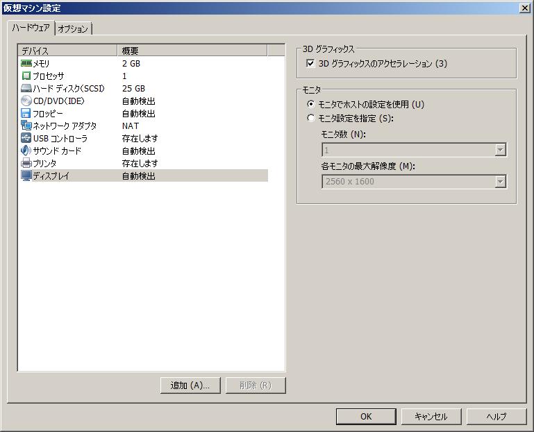 vmware-3D-enable