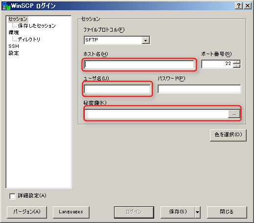 winscp-login-02
