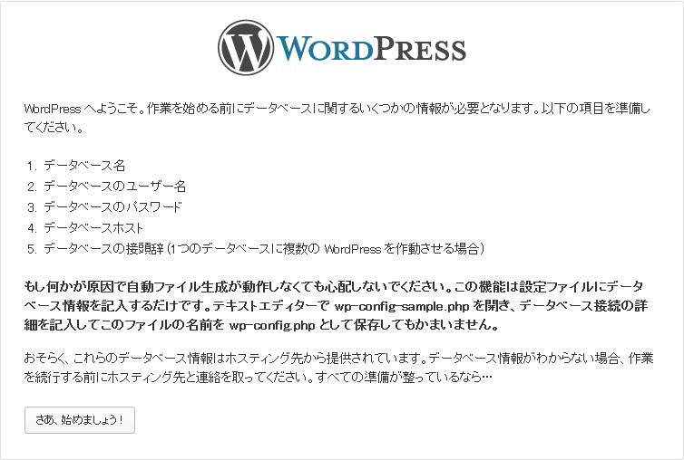 wp-install-02
