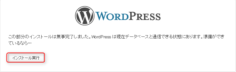 wp-install-04
