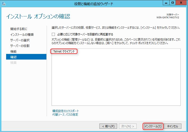 telnet-client-07