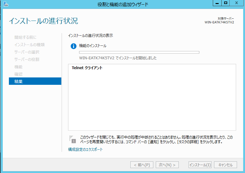 telnet-client-08