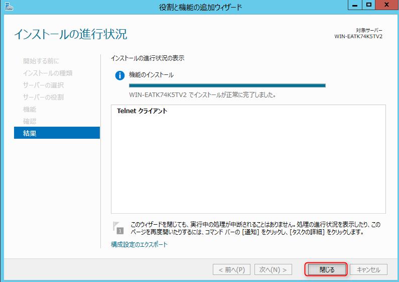 telnet-client-09