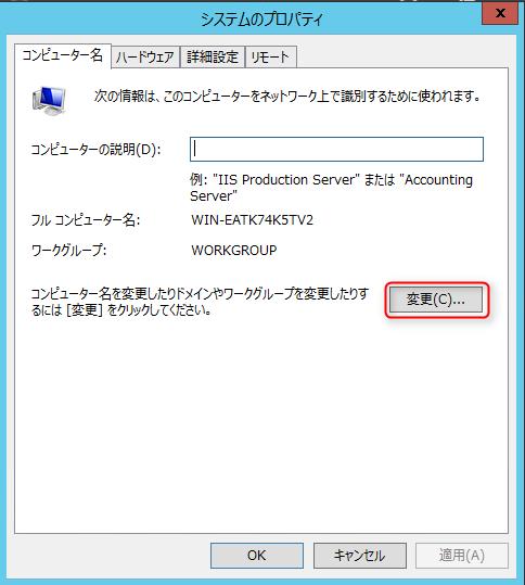hostname-change-03