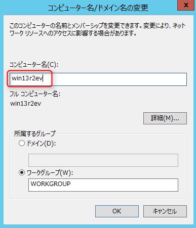 hostname-change-04