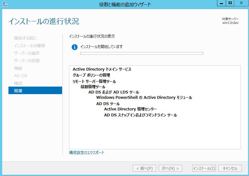 ad-install-05