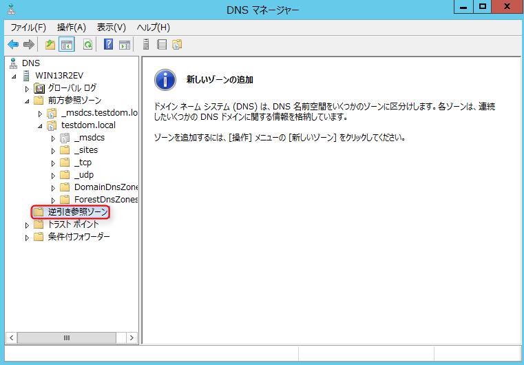 dns-reverse-01