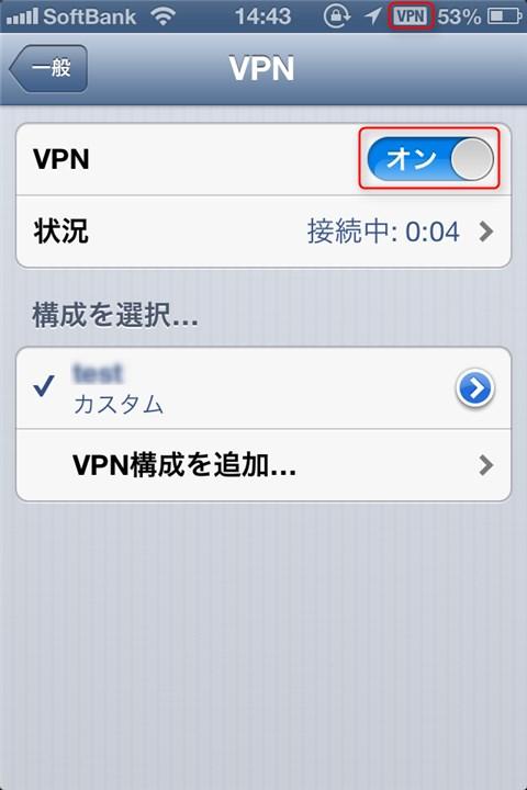 iphone-pptp-02