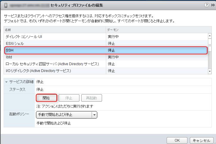 vm_ssh_enable02