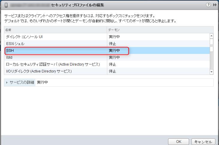 vm_ssh_enable03