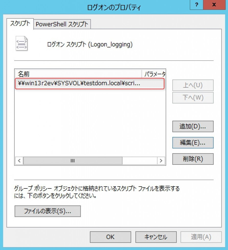 gp-logon-script