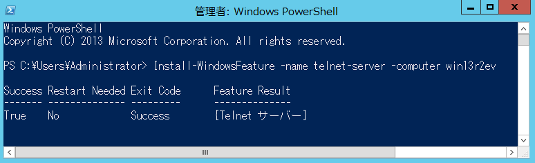install-windowsfeature-success