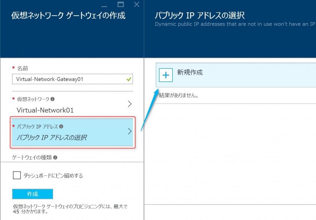 4-3-1-add-public-IP1