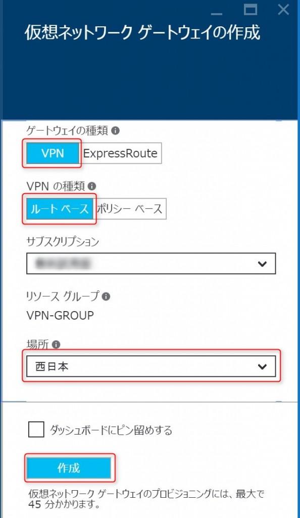 4-3-2-add-vpn-gateway3