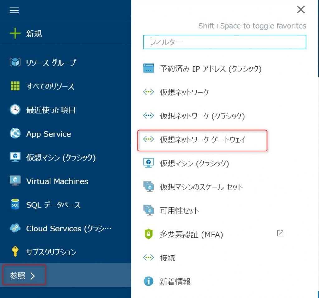 4-3-add-vpn-gateway1