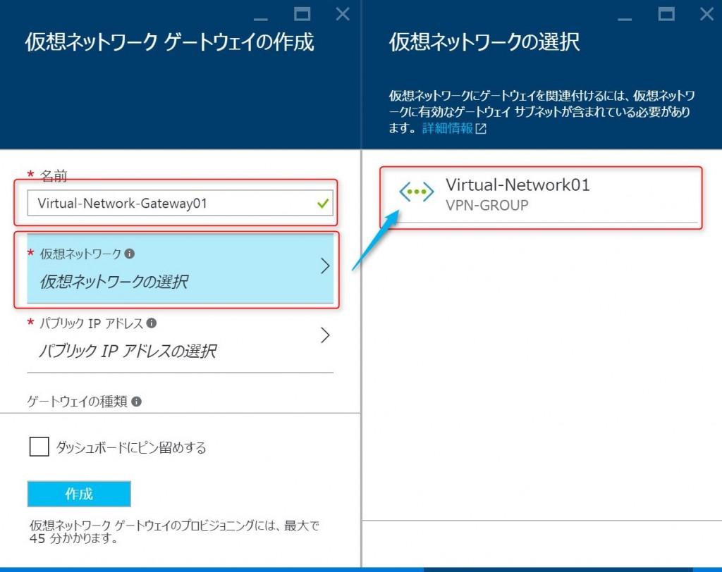4-3-add-vpn-gateway2