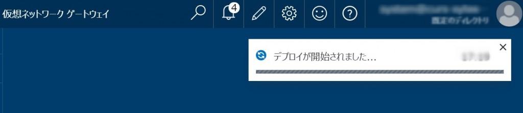 4-3-add-vpn-gateway4