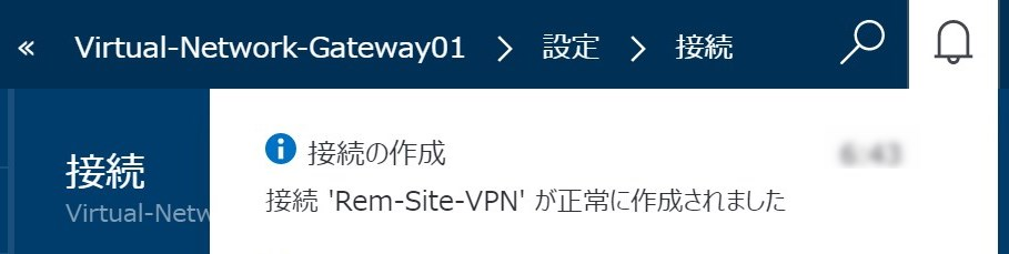 5-1-vpn-conncet-deploy