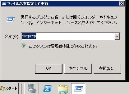 win2008-sysprep-01