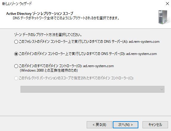 windowsserver2016-dns-1-4