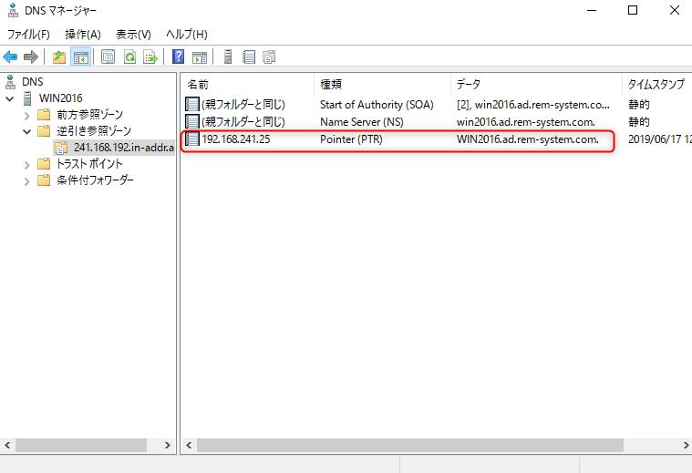 windowsserver2016-dns-2-2-2-1