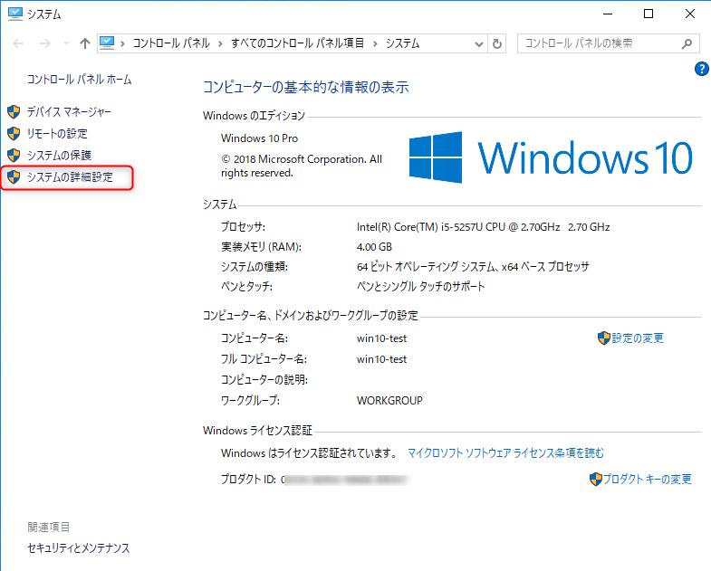 CentOSとSamba4 10系でWindowsと同等のActive Directoryを作成