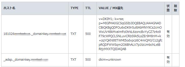 dkim-postfix04-5-2-2-1