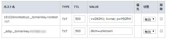 dkim-postfix04-5-2-2