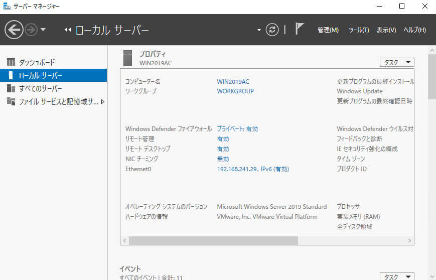 windowsserver2019-admin-center-04
