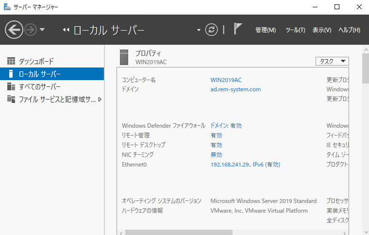 windowsserver2019-admin-center-09