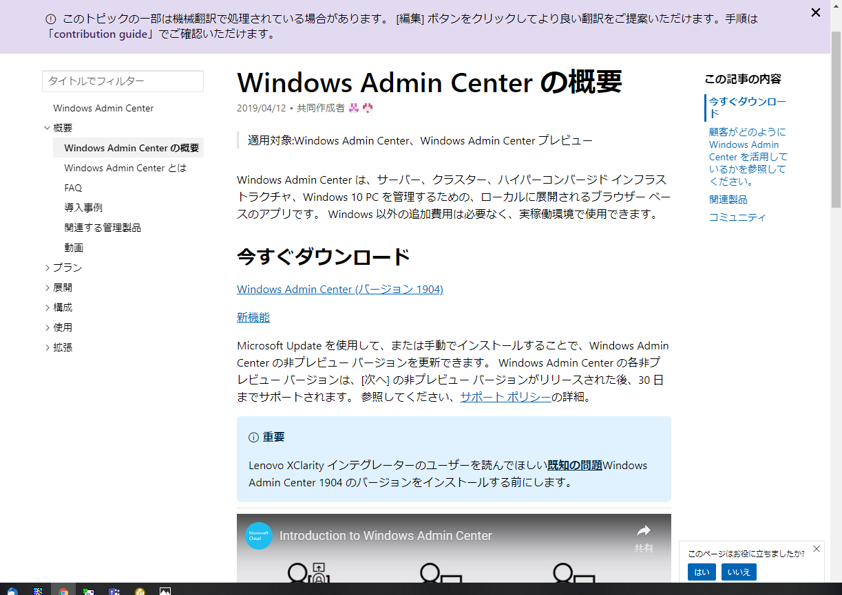 windowsserver2019-admin-center-10