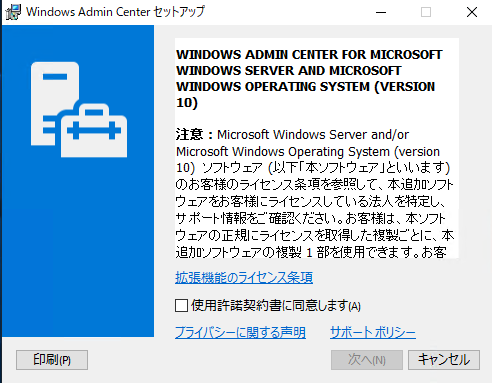 windowsserver2019-admin-center-11