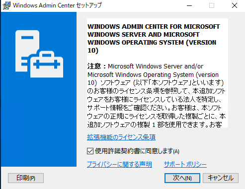 windowsserver2019-admin-center-12