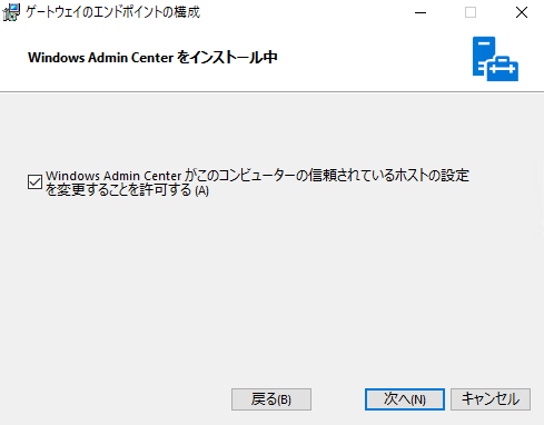 windowsserver2019-admin-center-15