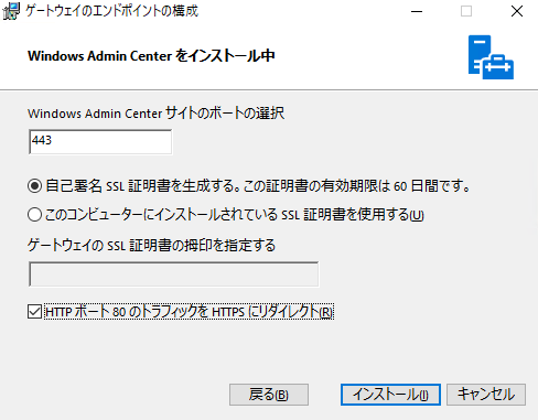 windowsserver2019-admin-center-16
