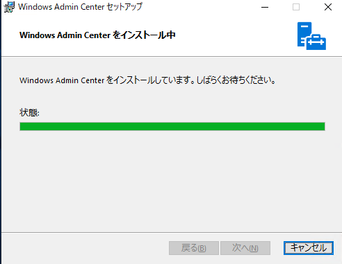 windowsserver2019-admin-center-17