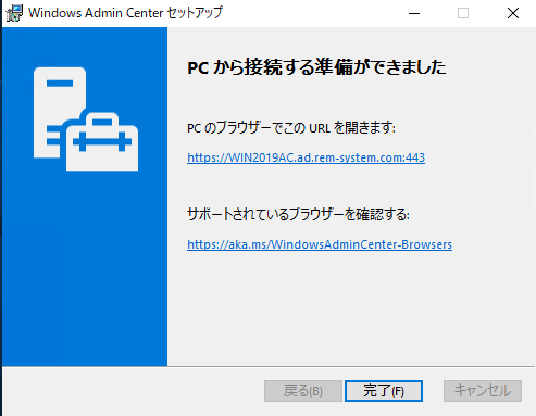 windowsserver2019-admin-center-18