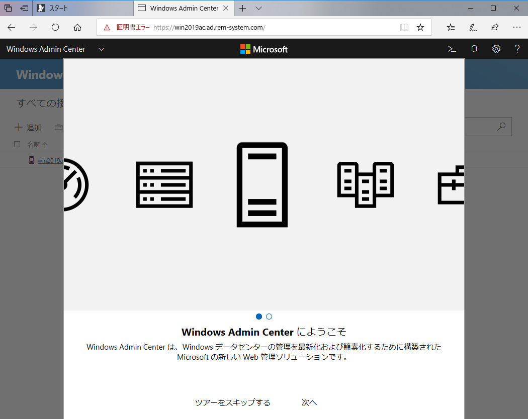 windowsserver2019-admin-center-22