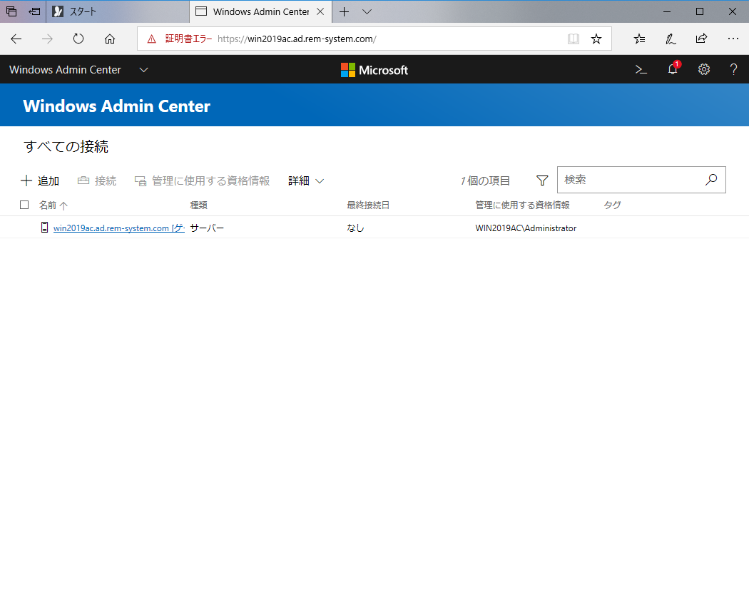 windowsserver2019-admin-center-23