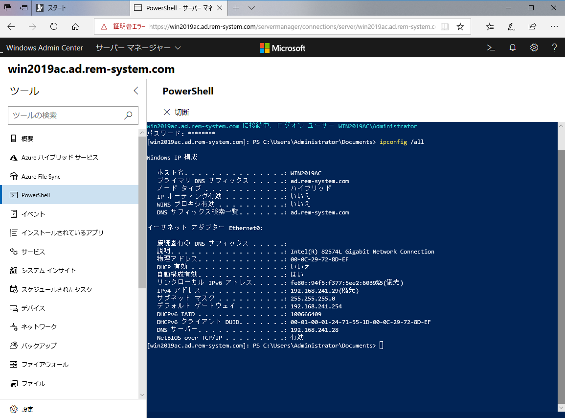 windowsserver2019-admin-center-26