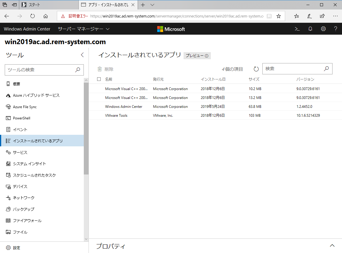 windowsserver2019-admin-center-28
