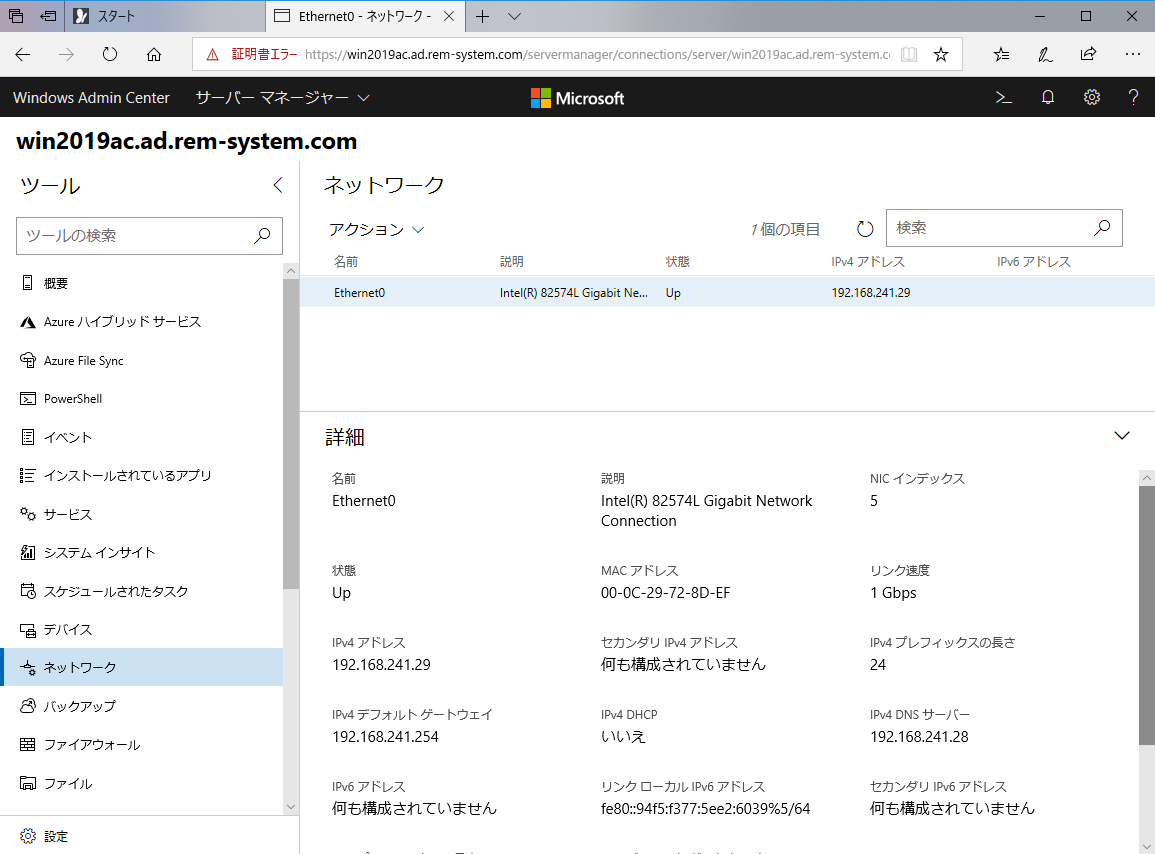 windowsserver2019-admin-center-32