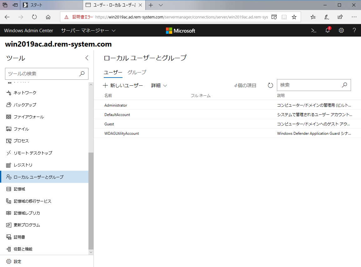 windowsserver2019-admin-center-38