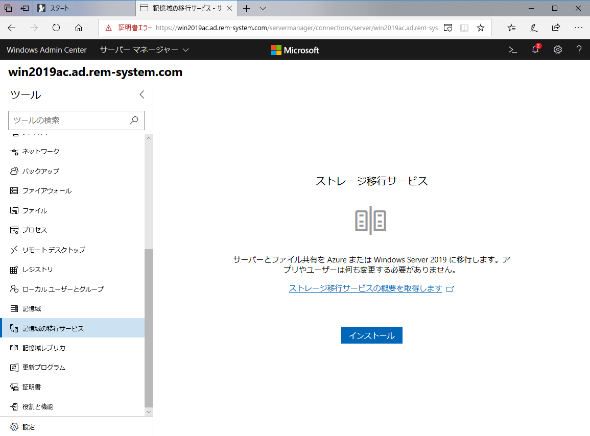 windowsserver2019-admin-center-39