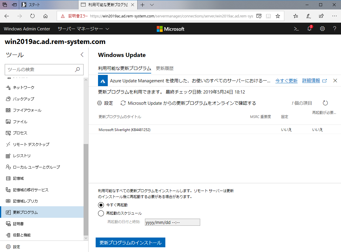 windowsserver2019-admin-center-40