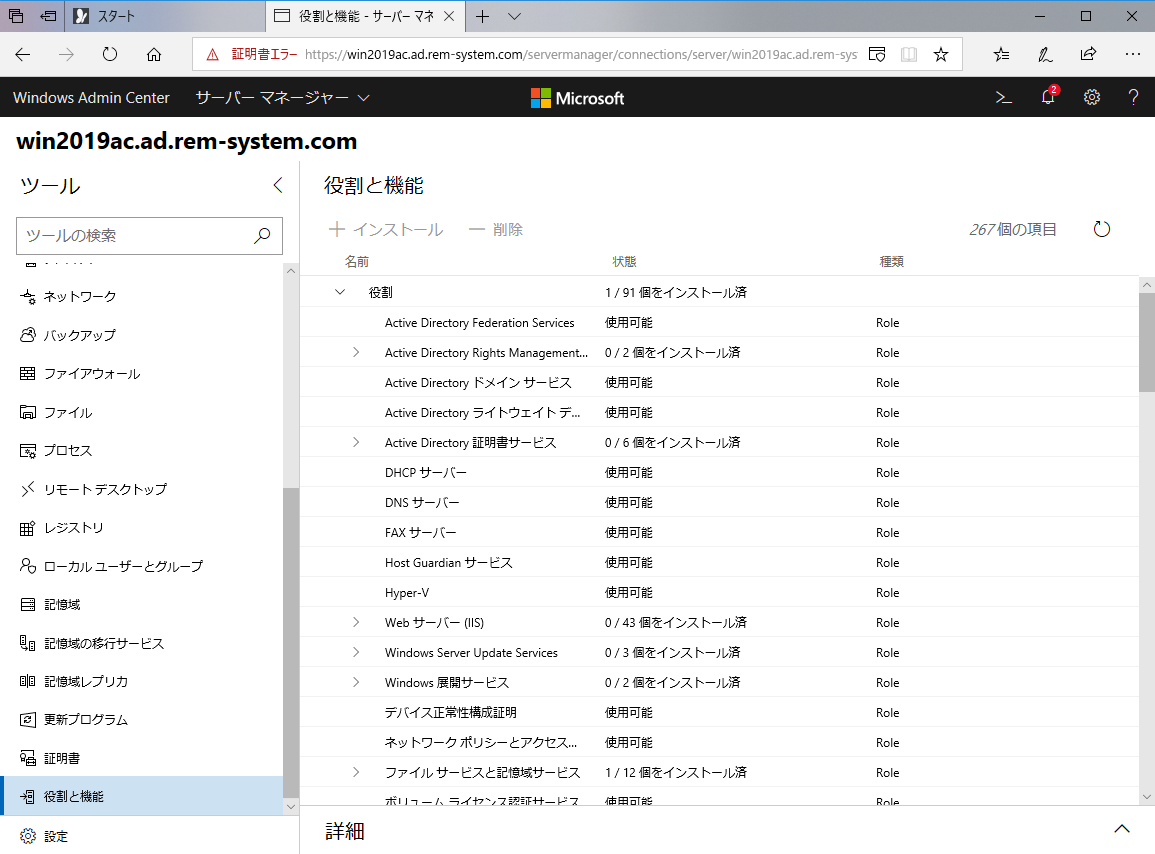 windowsserver2019-admin-center-41