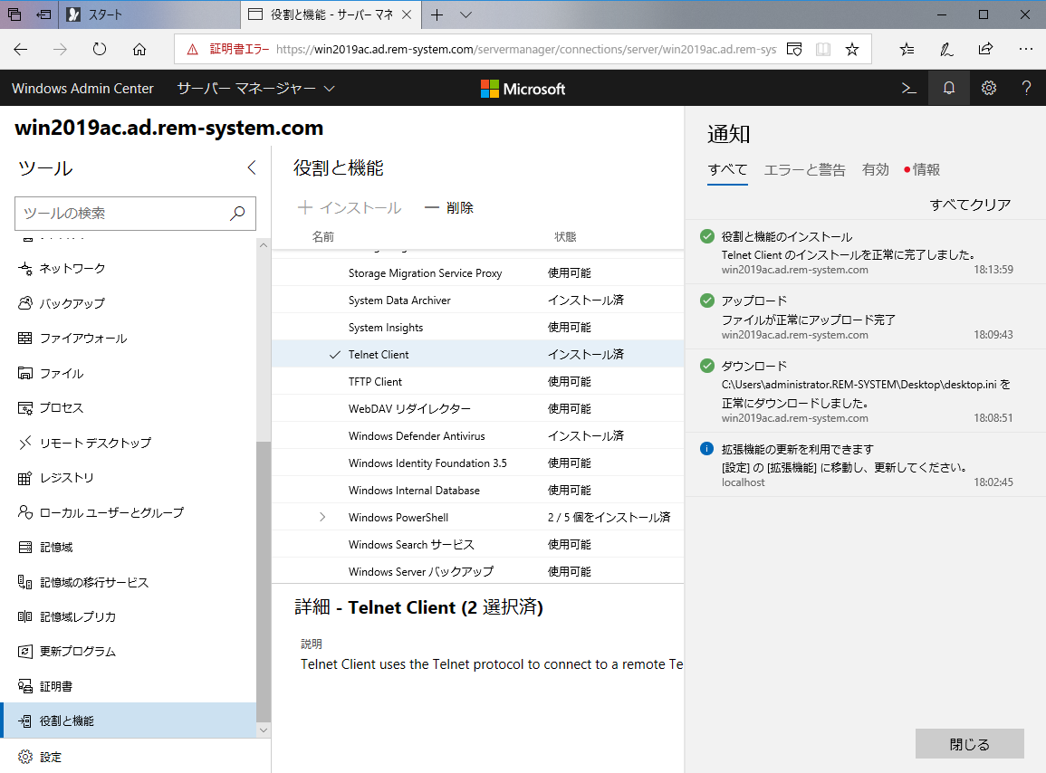 windowsserver2019-admin-center-42