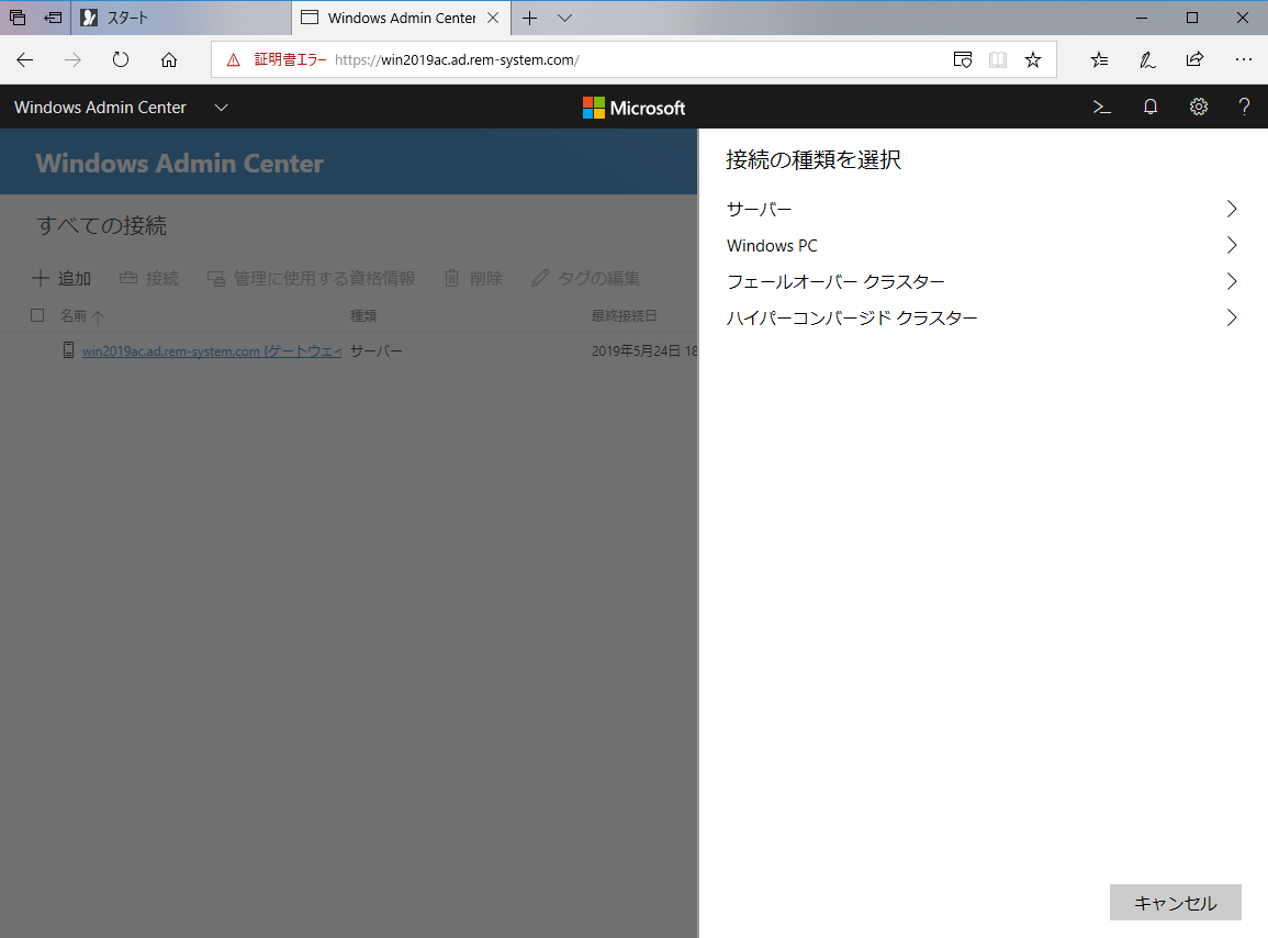 windowsserver2019-admin-center-44