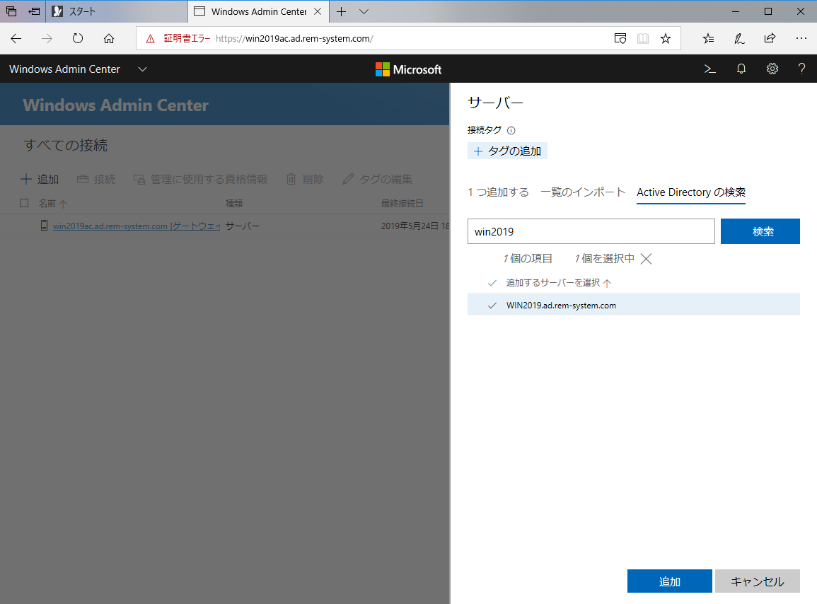 windowsserver2019-admin-center-47