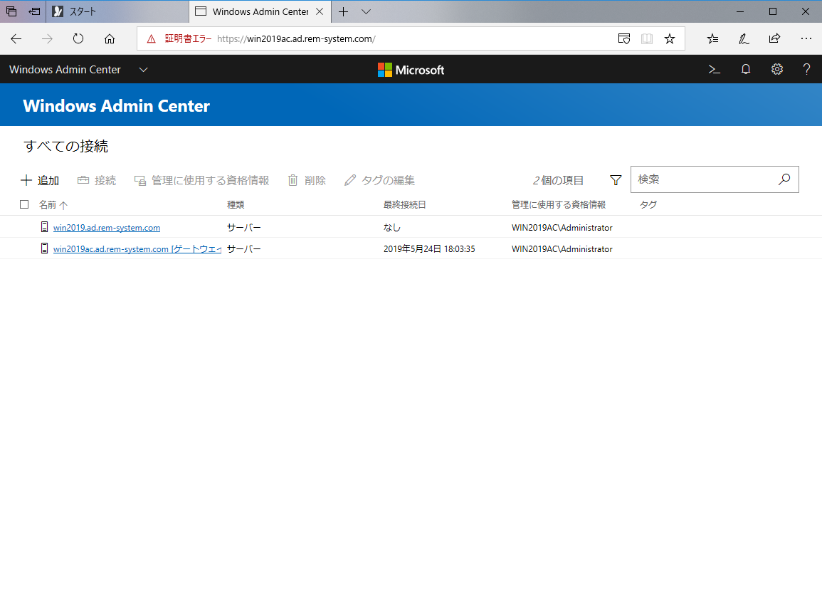 windowsserver2019-admin-center-48